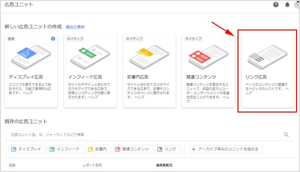 AdSense リンク広告の作成