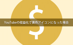 YouTubeの収益化で黄色アイコン($)になった場合の対処方法
