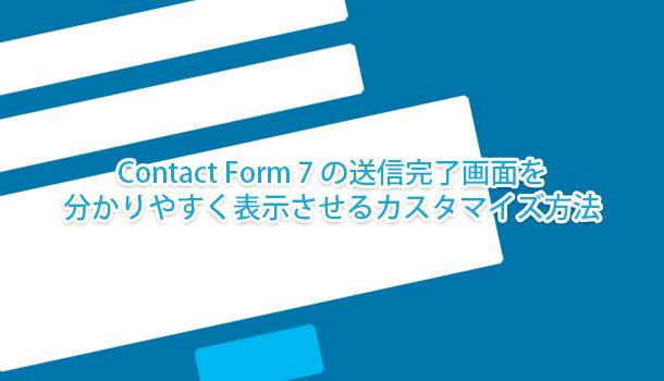 Contact Form 7 の送信完了画面を分かりやすく表示させるカスタマイズ方法