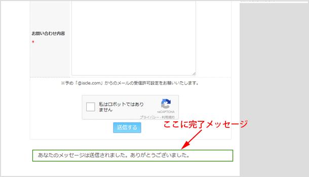 送信完了画面が別ページに移動しない