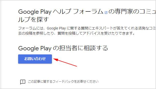 Google Play 問い合わせ