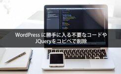 WPに勝手に入る不要なコードやJQueryをコピペで削除しよう!