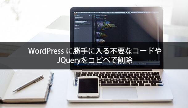 Wordpressに勝手に入る不要なコードやJQueryをコピペで削除