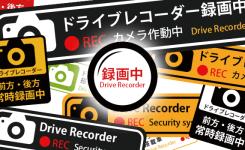 煽り対策!印刷するだけのドライブレコーダーのステッカー無料配布