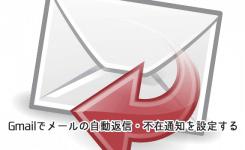 休暇中必須!Gmailでメールの自動返信・不在通知を設定しよう