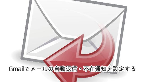 Gmailでメールの自動返信・不在通知を設定する