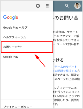 Google Play お困りですか?