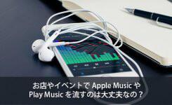 お店やイベントでApple MusicやPlay Musicを流すのは大丈夫か問い合わせた