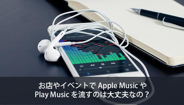 お店やイベントでApple MusicやPlay Musicを流すのは大丈夫なの?