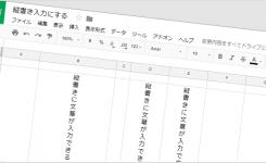 スプレッドシートで文章(テキスト)を縦書きで入力する方法とは?