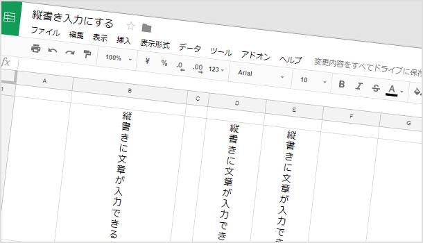 スプレッドシートで文章(文字)を縦書きで入力する方法とは?