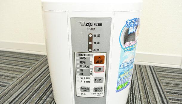 掃除が楽!象印のスチーム式加湿器(EE-RM35)の購入レビュー