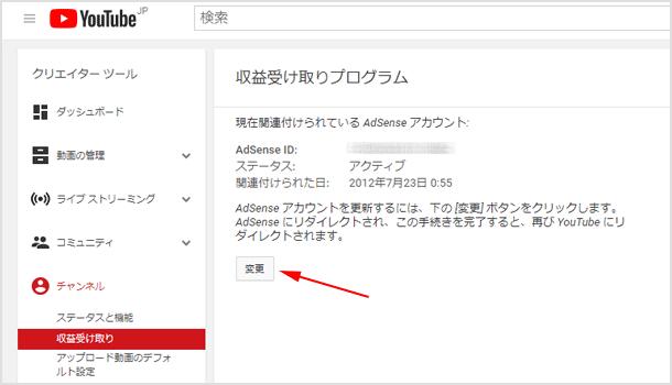 YouTube とアドセンスアカウントの関連付けの変更