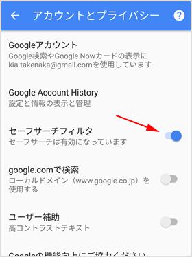 Google アプリでもセーフサーチを設定