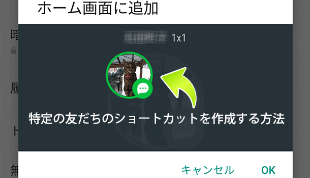 LINEで特定の友だちのショートカットアイコンを作成する方法