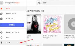 Google Play Musicで削除した音楽(曲)を復元する手順