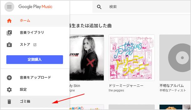 Google Play Music のゴミ箱から復元
