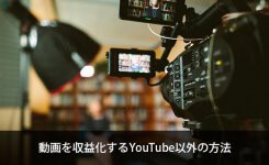 YouTubeの代わりに!動画を収益化するYouTube以外の方法