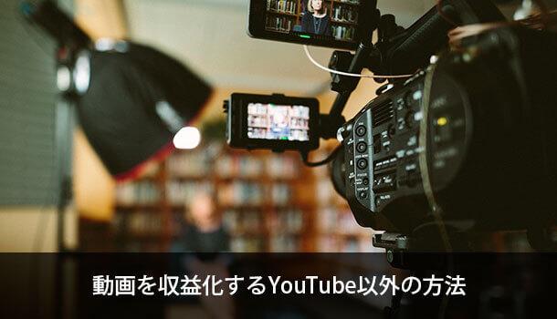 動画を収益化するYouTube以外の方法
