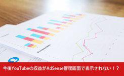 今後YouTubeの収益がAdSense管理画面で表示されなくなる!
