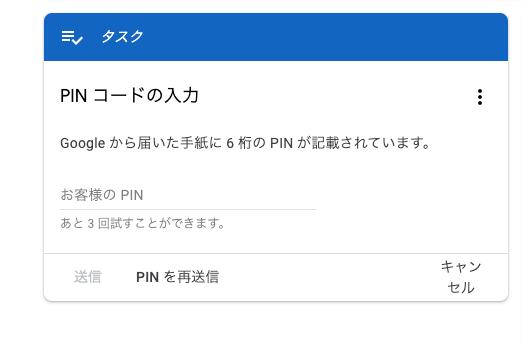 アドセンスホーム画面にカードでPIN入力