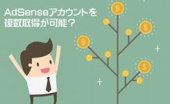 個人事業主やビジネスアカウントならAdSenseアカウントを複数取得が可能?