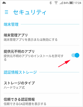 提供元不明のアプリをオン