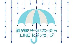 雨や雪が降りそうな時にLINEにメッセージが送られるようにする方法