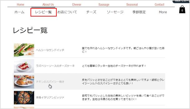 サイト上に一覧ページが表示