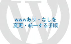 WordPressのサイトのwwwあり・なしを変更・統一する手順