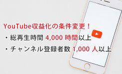 YouTube収益化が超厳しくなる!再生時間4,000時間以上&登録者数1,000人以上