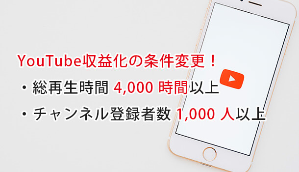 YouTube収益化基準変更!再生時間4,000時間以上&登録者数1,000人以上