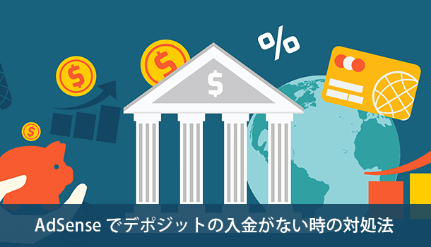AdSense でデポジットの入金がない時の対処法