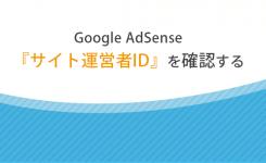 アドセンスの『サイト運営者ID』を確認する3つの方法