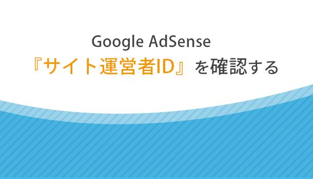 AdSense サイト運営者 ID を確認する方法