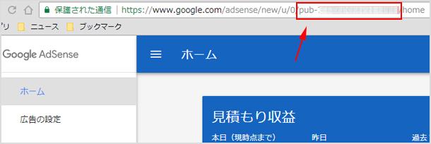 管理画面 URL から確認する