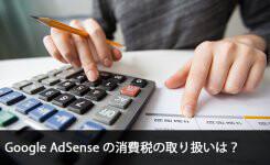 アドセンス収益の消費税は不課税扱いで良い?社員の回答あり