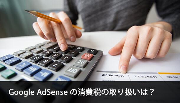 Google AdSense の消費税の取り扱いは?