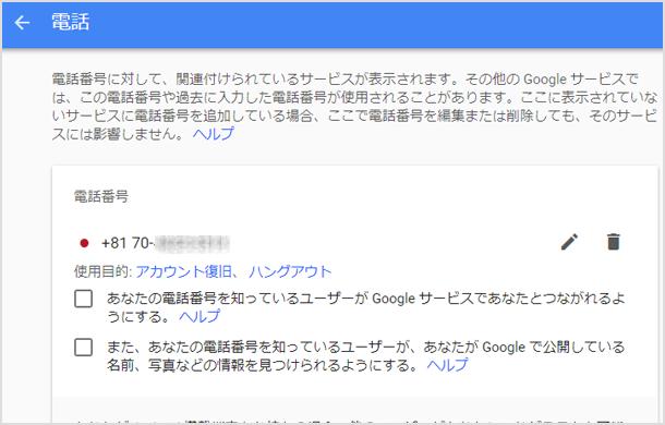 Googleアカウントの電話番号確認