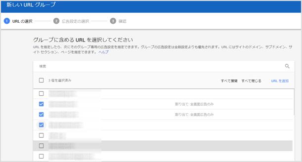 URL でグループを作成してサイトごとにコントロールできる