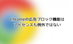Chromeの広告ブロック機能はアドセンスも例外ではない