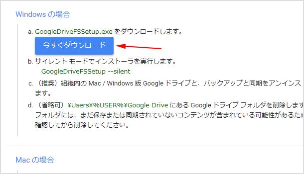 GoogleDriveFSSetup.exe をダウンロード