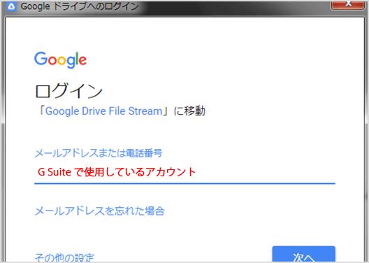 Google Workspace で使用しているアカウントでログインする