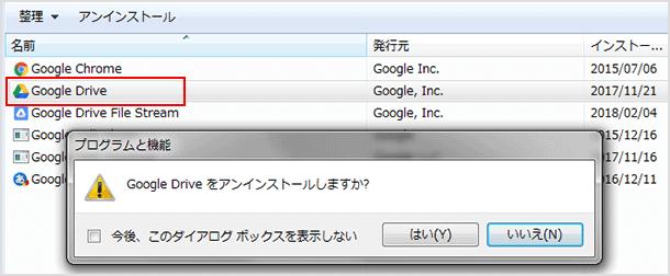 Google ドライブアプリのアンインストール