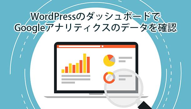 WordPressのダッシュボードにGoogleアナリティクスのデータを表示するプラグイン