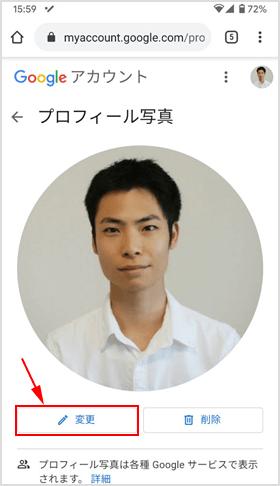 プロフィール写真の変更