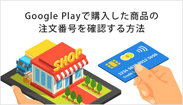 Google Playで購入した注文番号(取引ID)を確認する2つの方法