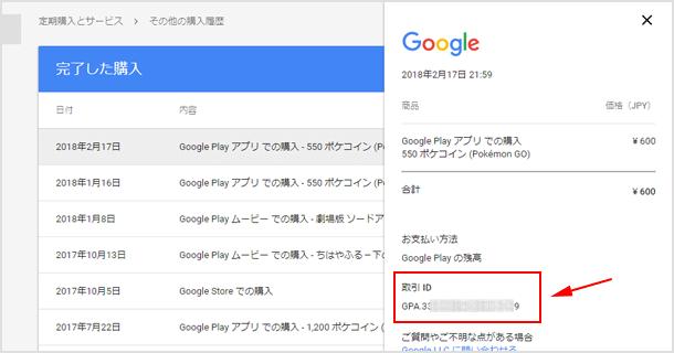 Google Play の取引IDの確認