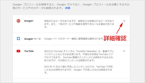 Google+で削除される内容の確認