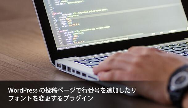 wordpressの投稿ページで行番号を追加したりフォントを変更するプラグイン